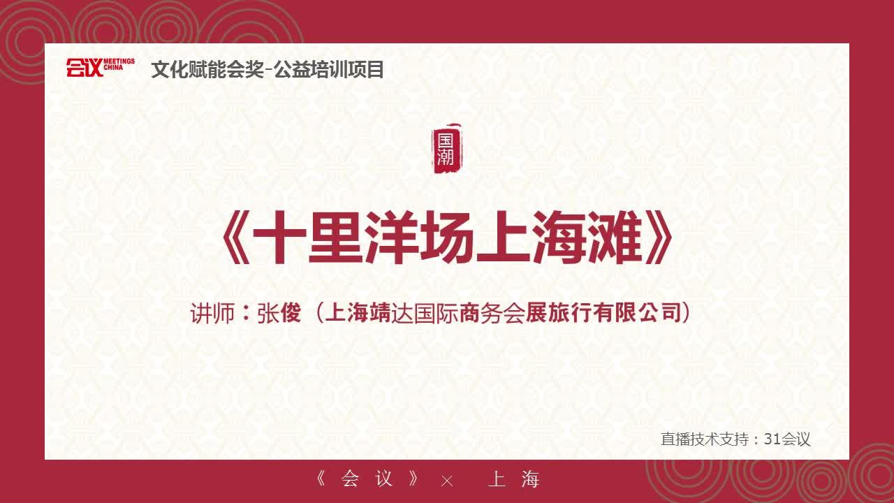 文化赋能会奖—公益培训-上海回顾